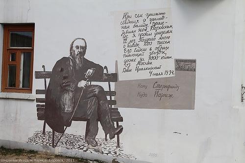 street art by Vladimir Ovchinnikov
