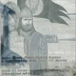 Mikhail Brenok – double of Dmitry Donskoi in Kulikovo battle