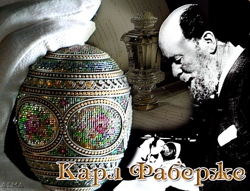 Best known for the famous Fabergé eggs Legendary Russian jeweler Peter Carl Faberge
