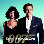 Russian poster of James Bond