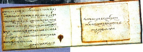Birth certificate of Prince Chula, son of Ekaterina Desnitskaya Princess of Siam