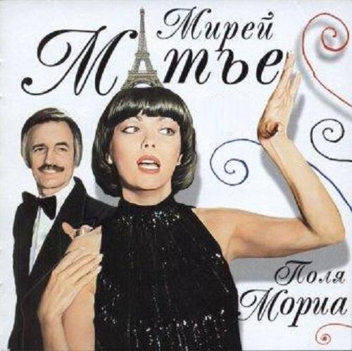 Incomparable Mireille Mathieu