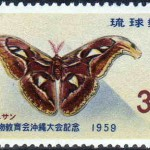 JJapanese Biological Education Society, stamp of 1959, Atlas world largest moth