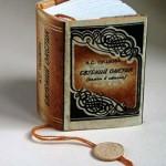 The miniature book of Alexander Pushkin 'Eugene Onegin'