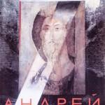 Andrei Rublyov, 1969