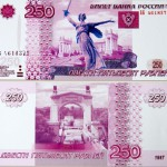 non existent currency - 250 rubles, 2011