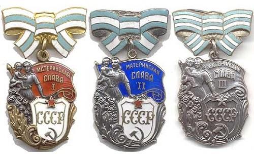Motherhood glory Order of the USSR