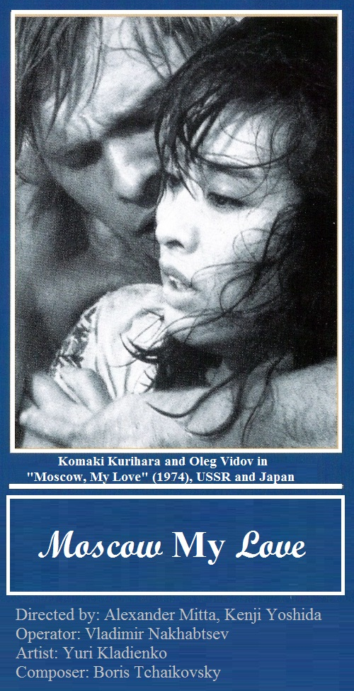 Komaki Kurihara and Oleg Vidov in 'Moscow, Му Love' (1974), USSR and Japan film