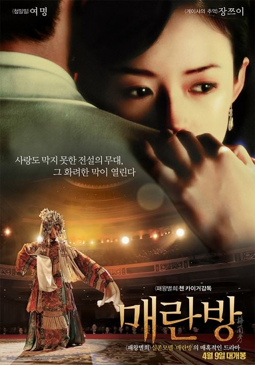 Mei Lanfang, 2008 film by Chen Kaige