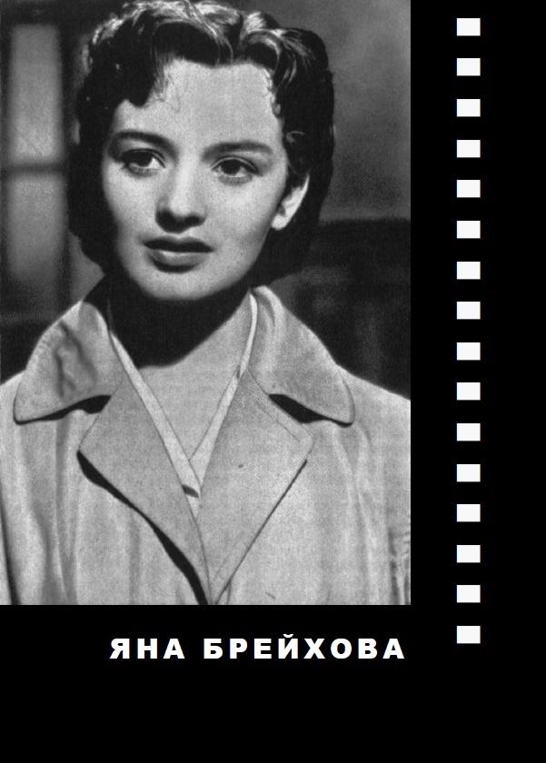 Journal 'Actors of foreign cinema'. 1964. Moscow. Jana Brejchová