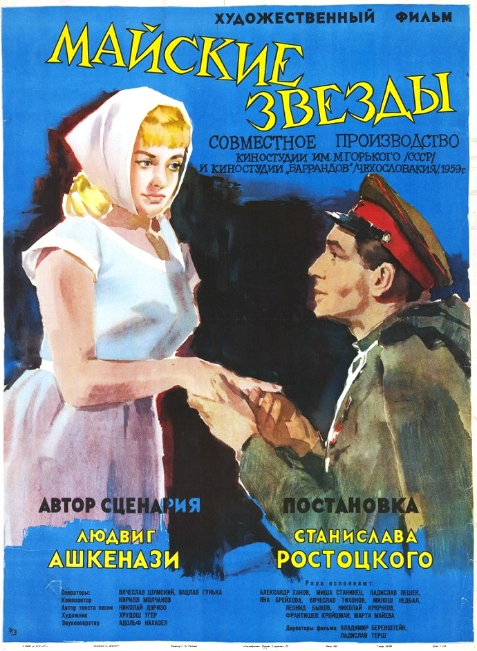 Poster to the film 'May Stars'
