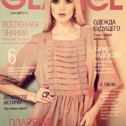 Glance magazine