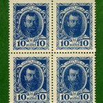 10 kopeck Imperial postage stamp