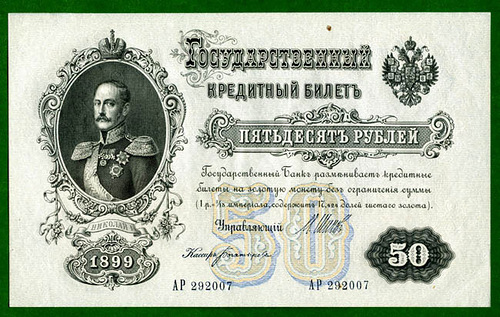Russian Paper Money. 50 ruble banknote of 1899