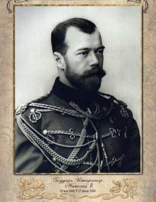 Nicholas II the last Emperor of Russia