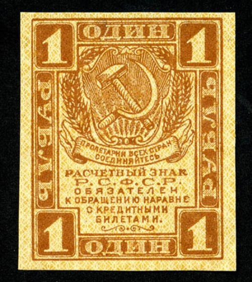 The paper money of the USSR period