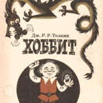 The first illustrator of The Hobbit