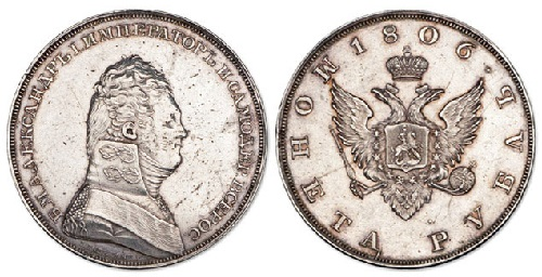 Most Expensive Russian Coins. 1 ruble, 1806 - 49 000 $