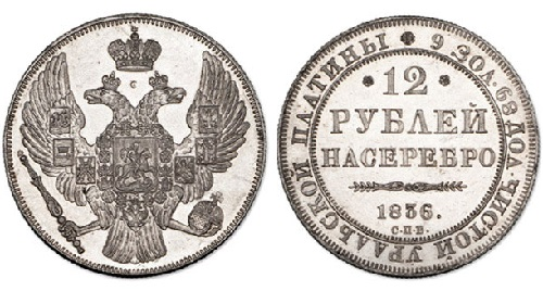 Most Expensive Russian Coins. 12 rubles, 1836 - 146 000 $