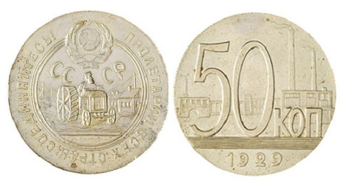 Most Expensive Russian Coins. 50 kopecks, 1929 - 314 000 $