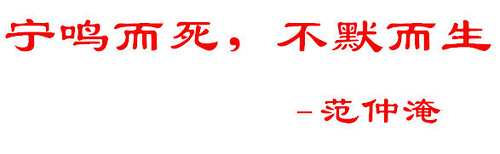 I'd rather die for speaking out, than to live and be silent. - Fan Zhongyan, 988-1052