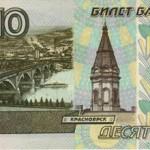 Ten roubles banknote has a picture of Krasnoyarsk