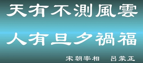 Chinese wisdom. Like Weather, one's fortune may change by the evening. Luu Mengzheng – Song Dynasty