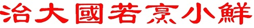 Running a large country is like cooking a small fish. Chap.60, DaoDeJing by Lao Zi