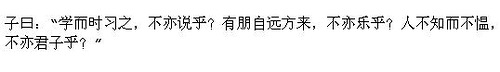 """The Master said: """"In learning and straightway practising is there not pleasure also? When friends gather round from afar do we not rejoice? Whom lack of fame cannot vex is not he a gentleman?"""" -Chap.1, LunYu Confucius"""
