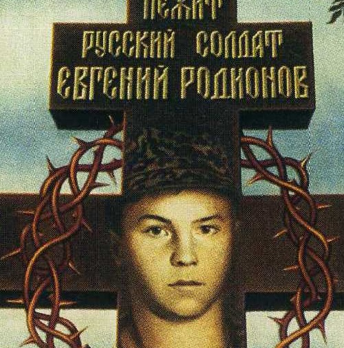 Martyred in captivity of Chechen militants Russian soldier Evgeny Rodionov, who refused to give up Orthodox faith and remove the cross.