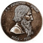 Grogori Rasputin Novykh on coin. 1869-1916