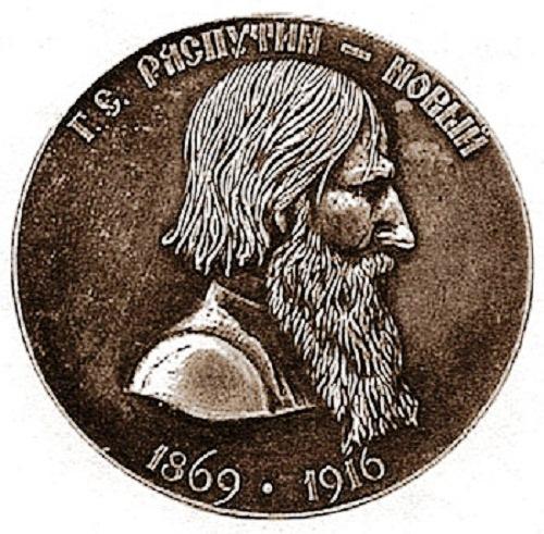 Grogori Rasputin Novykh on coin. 1869-1916
