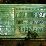 Galina Arturovna Benislavskaya, memorial plaque