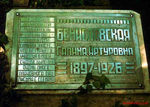 Galina Arturovna Benislavskaya, memorial plaque