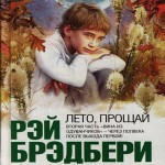 Good-bye, summer. Russian poster to the Dandelion wine