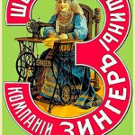 Singer sewing machines advertisement. Russia, 1900s