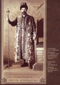 Nicholas II, Emperor of Russia