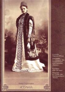 Anna Istomina
