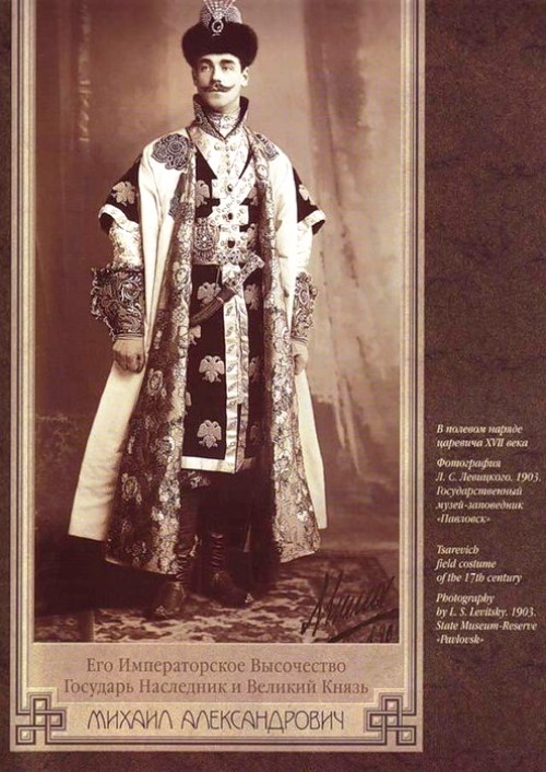 His Imperial Highness the Heir and the Grand Duke Mikhail Alexandrovich