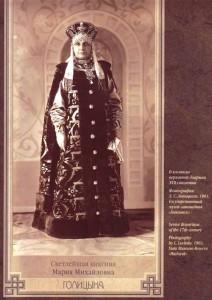 Serene Princess Maria Galitzine