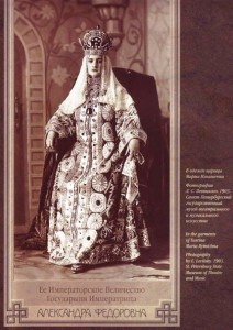 Alix of Hesse (Empress Alexandra Fedorovna)