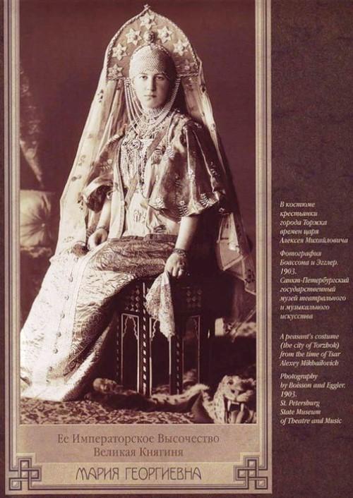 Her Imperial Highness Grand Duchess Maria Georgievna