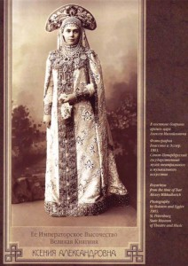 Her Imperial Highness Grand Duchess Xenia Alexandrovna
