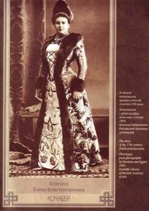 Princess Elena Kotchoubey