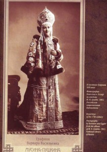 Countess Varvara Musina Pushkina