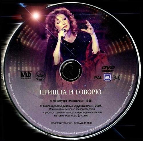 I've come and speak. Alla Pugacheva
