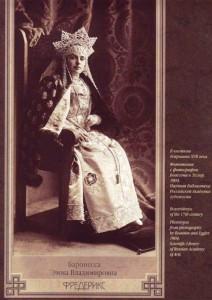 Baroness Emma Fredericks