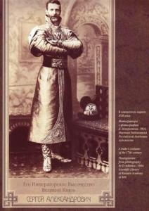 His Imperial Highness Grand Duke Sergei Alexandrovich