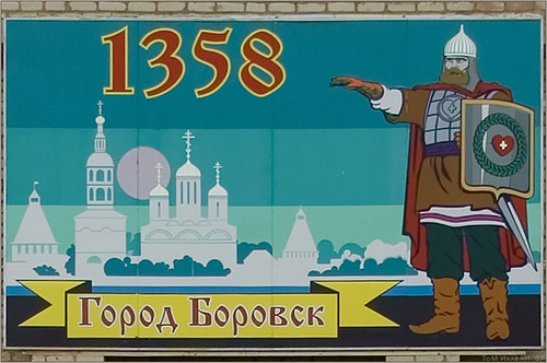 1358 – date of first mentioning of the city