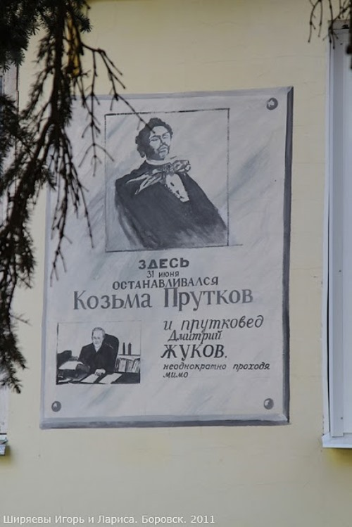 he memorial plague with the inscribed words 'Kozma Prutkov and Dmitry Zhukov stayed here'